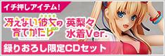 澤村・スペンサー・英梨々 水着Ver.「冴えないラジオの育てかた」録りおろし限定CDセット