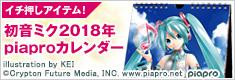 初音ミク2018年piaproカレンダー