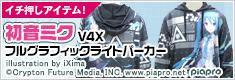 初音ミク V4X フルグラフィックライトパーカー