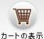 買い物カゴの中身を見る