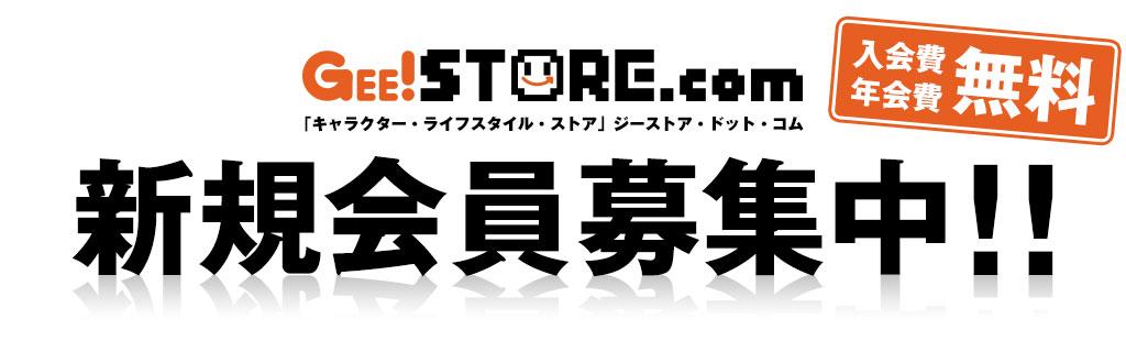 ジーストア・ドット・コム新規会員募集中!!