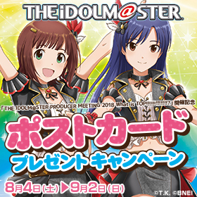 「THE IDOLM@STER PRODUCER MEETING 2018 What is TOP!!!!!!!!!!!!!?」開催記念 ポストカードプレゼントキャンペーン