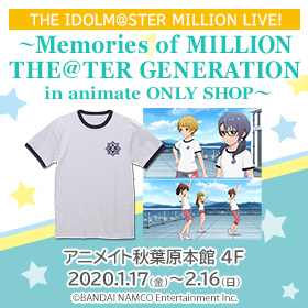 THE IDOLM@STER MILLION LIVE! ~Memories of MILLION THE@TER GENERATION in animate ONLY SHOP~