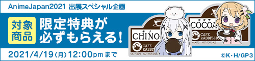 AnimeJapan2021コスパ出展記念スペシャル企画